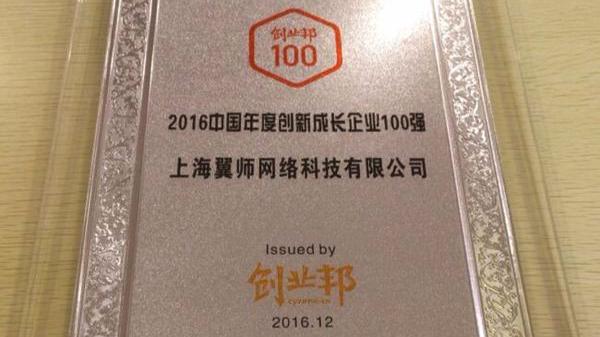 掌门1对1荣登2016中国年度创新成长企业100强-封面
