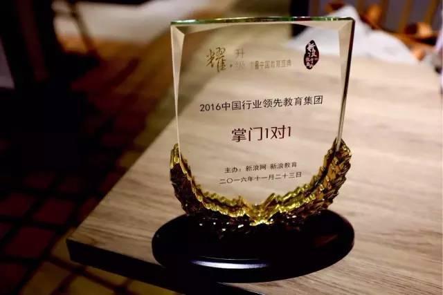 掌门1对1荣耀新浪教育盛典,获2016中国行业领先教育集团称号!3