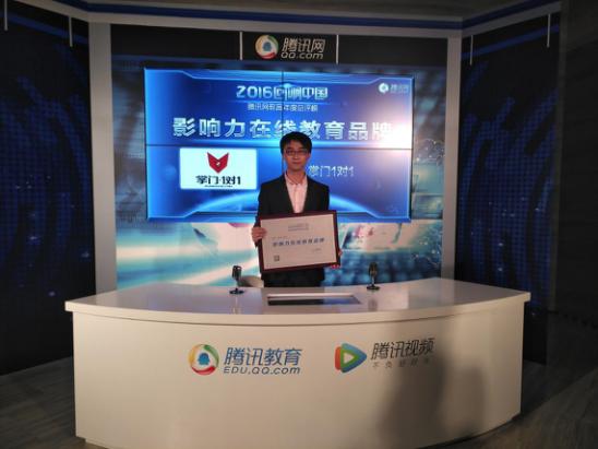 """掌门1对1荣获腾讯""""回响中国""""影响力在线教育品牌1"""
