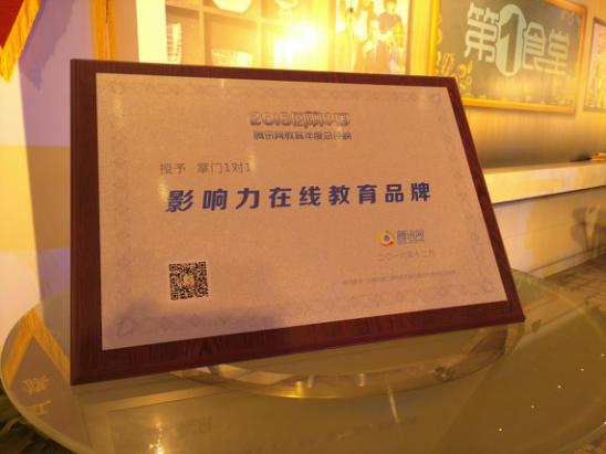 """掌门1对1荣获腾讯""""回响中国""""影响力在线教育品牌2"""