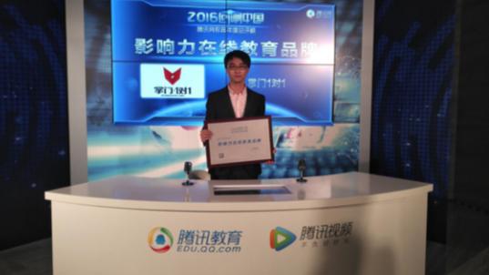 """掌门1对1荣获腾讯""""回响中国""""影响力在线教育品牌-封面"""
