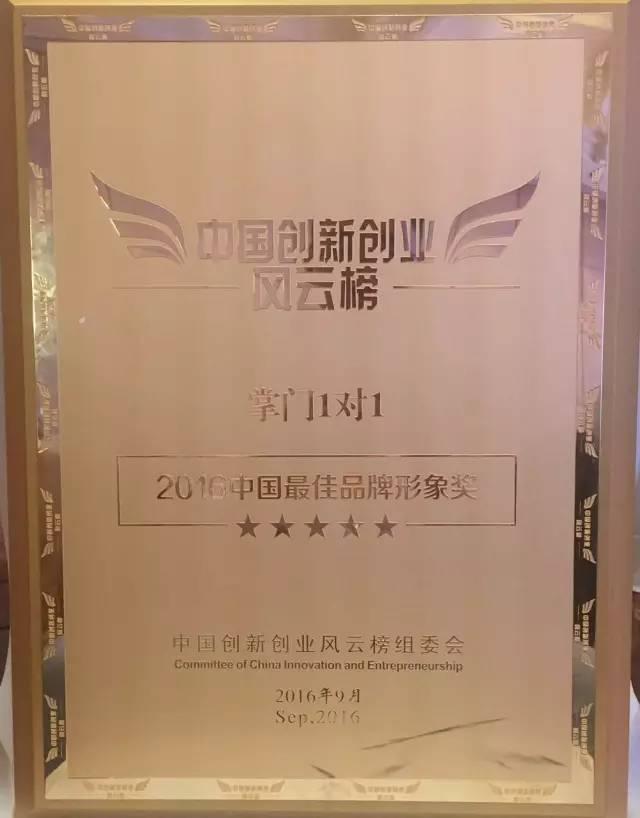"""掌门1对1荣获""""中国最佳品牌形象奖""""1"""