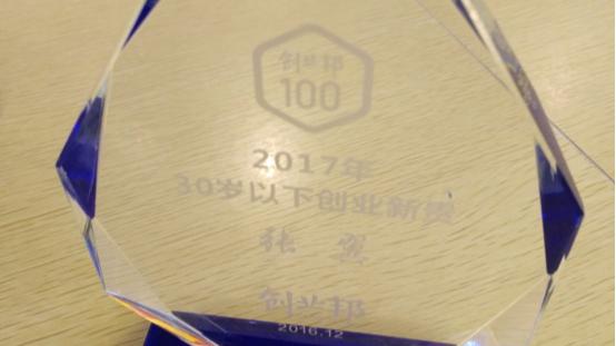 掌门1对1CEO张翼当选中国30岁以下创业新贵-封面