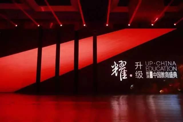 掌门1对1荣耀新浪教育盛典,获2016中国行业领先教育集团称号!1