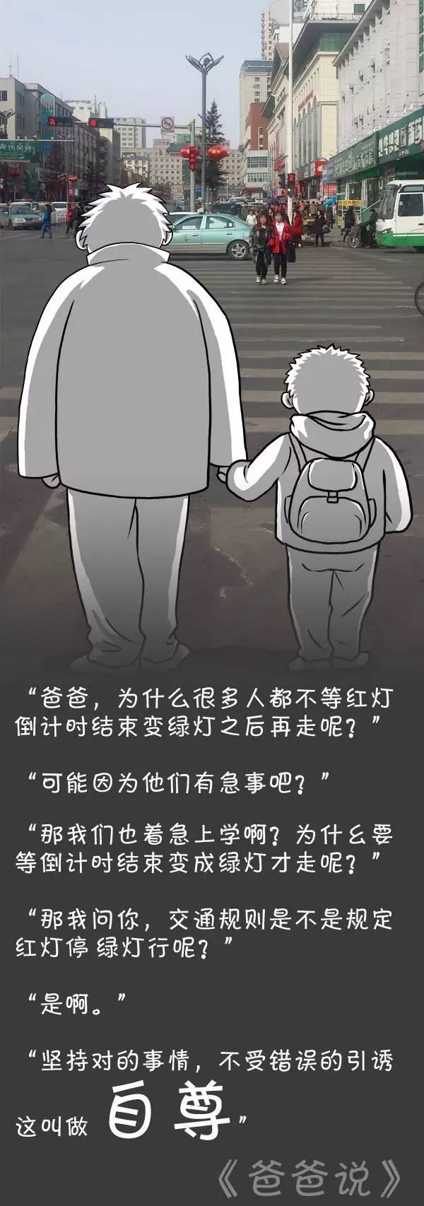 这组父子漫画今天刷爆了朋友圈,值得多读几遍!1