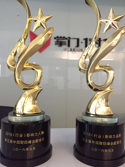 掌门1对1:2016中国财经峰会行业影响力品牌-封面